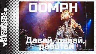 Oomph - Давай, давай, работай (26.03.2017 Moskau Yotaspace)