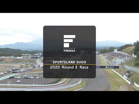 スーパーフォーミュラ第3戦(スポーツランドSUGO)決勝レースダイジェスト動画