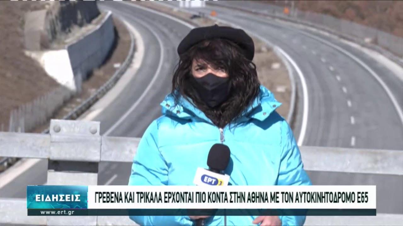 Εγκρίθηκε η υλοποίηση του οδικού άξονα Ε65 από δυτική Μακεδονία προς Θεσσαλία  | 22/01/2021 | ΕΡΤ