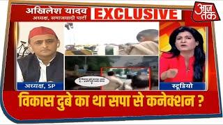 Akhilesh Yadav Exclusive : Vikas Dubey का था Samajwadi Party से कनेक्शन ? देखें क्या बोले