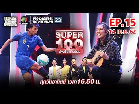 SUPER100 อัจฉริยะเกินร้อย   EP.15   14 เม.ย. 62 Full HD