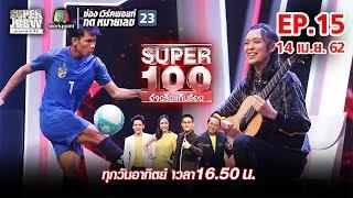Super 100 อัจฉริยะเกินร้อย | EP.15 | 14 เม.ย. 62 Full HD