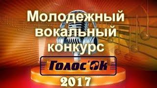 """Молодёжный вокальный фестиваль-конкурс """"Голос-ОК"""""""