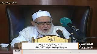 تفسير القرآن الكريم 142 / سورة البقرة