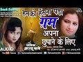 Arzoo Bano का सबसे दर्दभरा गीत    Humko Hasna Pada   हमको हँसना पड़ा   Bollywood Sad Songs