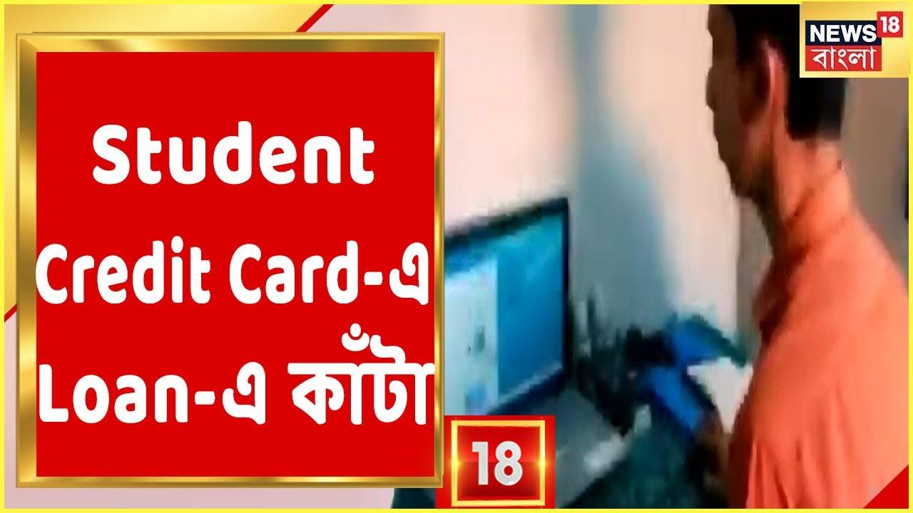 Aabar Bangla : ইরার কাজে বিব্রত মীরা, Student Credit Card-এ Loan-এ কাঁটা, সঙ্গে আরও খবর! thumbnail