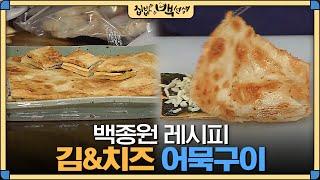 백선생 별미 ′김&치즈 어묵 구이′ 레시피 꿀팁! 집밥 백선생 30화