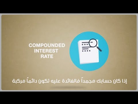 How should you calculate the Accumulated Interest on your Saving Account?