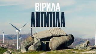Антитіла   Вірила  Official Video