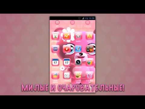 Розовая Тема на Android