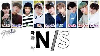 Stray Kids (스트레이 키즈)   극과 극 (NS) [HAN ROM ENG Color Coded Lyrics]