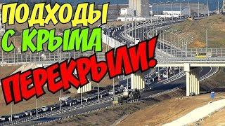 Крымский мост(сентябрь 2018) Подход дороги с Крыма в сторону Тамани перекрыли! Почему? Смотрим!