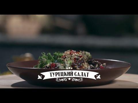 ТУРЕЦКИЙ САЛАТ   Кухня Великолепного века