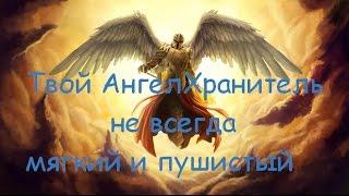 Ангел хранитель не всегда мягкий и пушистый