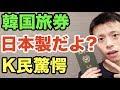自国のパスポートが日本製だったと驚愕する韓国【反応和訳】