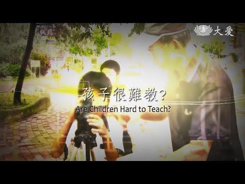 Are Children Hard to Teach?