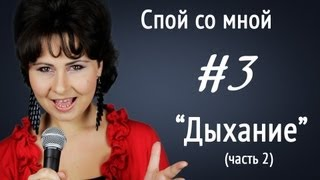 """Уроки вокала, Ирина Цуканова """"Спой со мной"""" (#3) Вокальное дыхание, обучение вокалу"""