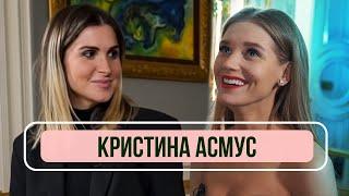 Кристина Асмус - О жизни после «Текста», Харламове, комплексах и стереотипах