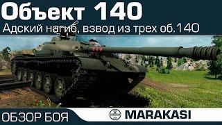Адский нагиб, взвод из трех объект 140 World of Tanks