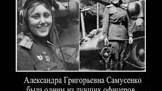 На личном танке до Берлина  ВОВ