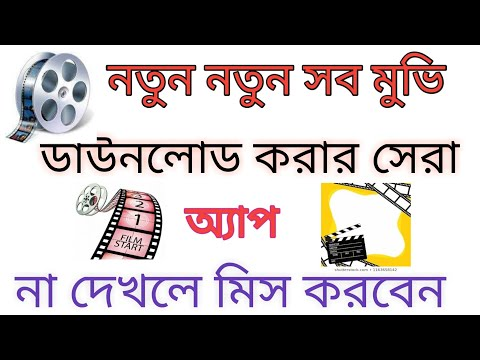 How to Download New Bengali Movie 2019, download latest Bollywood Bengali movies full hd