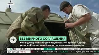 Хафтар покинул Москву, не подписав соглашение о перемирии. В Триполи возобновились бои.