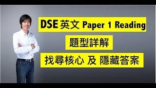 DSE 英文 Paper 1 Reading 題型詳解、找尋核心及隱藏答案 | 必殺閱讀神技|7+3視覺英語