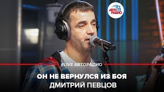 🅰️ Дмитрий Певцов – Он Не Вернулся Из Боя (#LIVE Авторадио)
