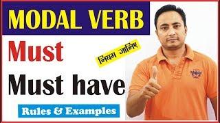 Must(जरूर चाहिए), Must have(जरूर चाहिए था)   Modal Verb in English Grammar
