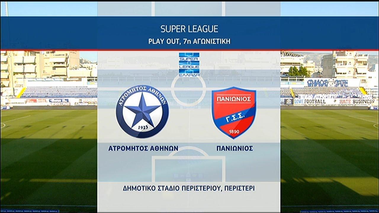 Super League : ΑΤΡΟΜΗΤΟΣ – ΠΑΝΙΩΝΙΟΣ 0-0   HIGHLIGHTS   18/07/2020   ΕΡΤ