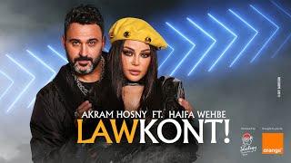 Akram Hosny ft. Haifa Wehbe - Law Kont (Official Music Video) | أكرم حسني و هيفاء وهبي - لو كنت تحميل MP3