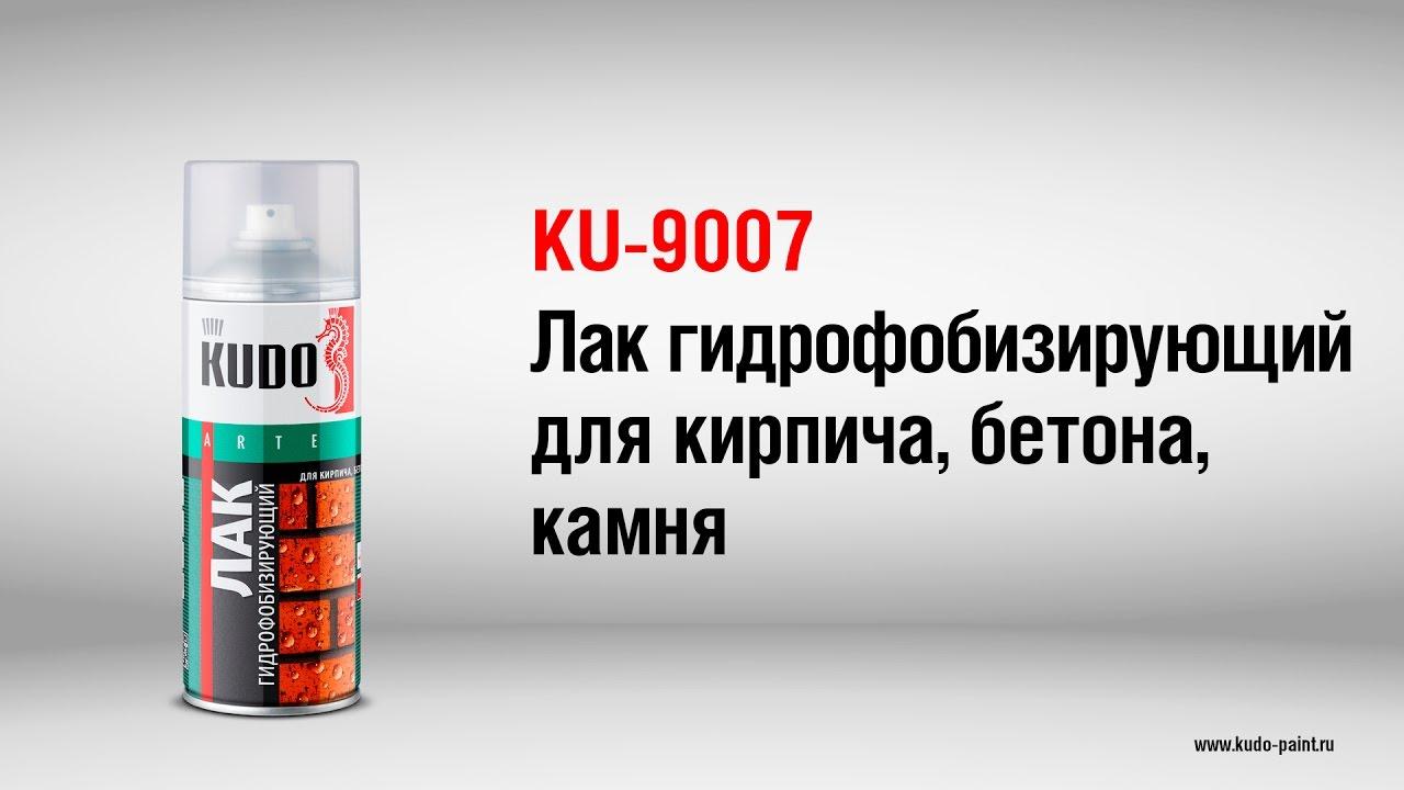Лак для бетона купить красноярск бетон боится воды