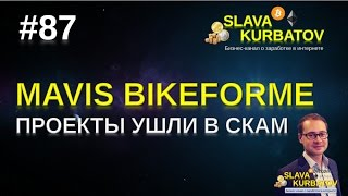 #87 #MAVIS. #BIKEFORME. ПРОЕКТЫ УШЛИ В СКАМ.