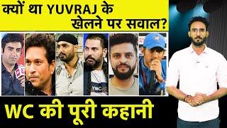 SPECIAL: 2011 World Cup के वो किस्से जो अब तक सिर्फ Indian Dressing Room में थे | Manoj Dimri