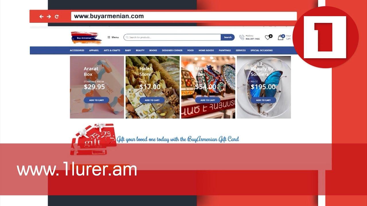 Հայկական ապրանքների վաճառք աշխարհում. Buyarmenian.com