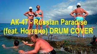 АК47  Russian Paradise Feat Ноггано DRUM COVER