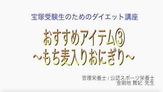 宝塚受験生のダイエット講座〜おすすめアイテム③もち麦入りおにぎり〜のサムネイル
