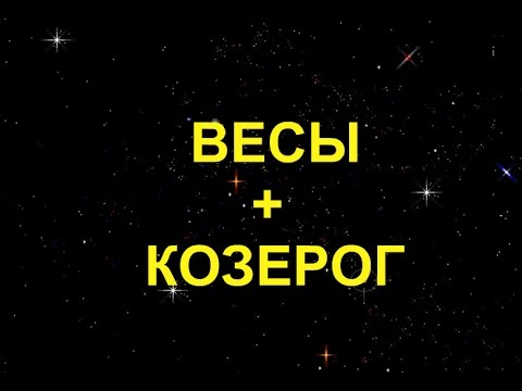 ВЕСЫ+КОЗЕРОГ - Совместимость - Астротиполог Дмитрий Шимко