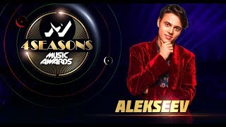 ALEKSEEV   Как ты там, M1 Music Awards 2018