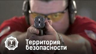 Территория безопасности: Оружие нелетального действия