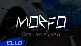 Morfo - Все, что я имею / ELLO UP^ /