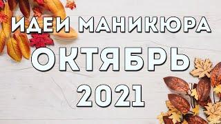 МАНИКЮР НА ОКТЯБРЬ 2021 | ОСЕННИЙ #МАНИКЮР2021 | ДИЗАЙН НОГТЕЙ