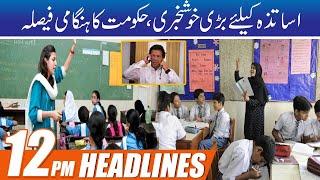Big News For Teachers, Govt Huge Announcement   12pm News Headlines   24 July 2021   City 42
