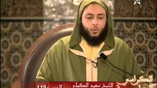 من أروع أشعار العرب !! - الشيخ سعيد الكملي
