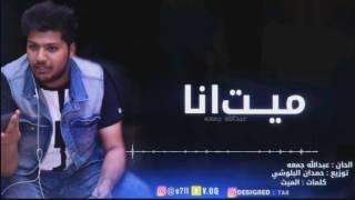 تحميل اغاني اغنيه ميت انا عبدالله جمعه (الاصليه) MP3