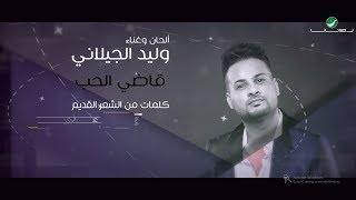 تحميل اغاني Walid Al Jilani … Kady El Hob - Lyrics Video | وليد الجيلاني ... قاضي الحب - بالكلمات MP3