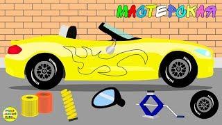 Развивающие мультфильмы про машинки. Мастерская 1. Развивающие мультики для детей.