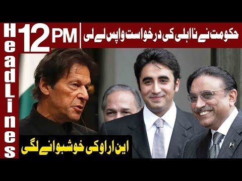 PTI Retracts Disqualification Petition Against Zardari | Headlines 12 PM | 10 January | Express News
