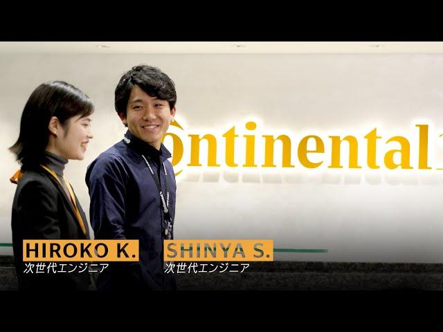 コンチネンタル・ジャパン 次世代エンジニアインタビュー(2019年) / Interview of Next Generation Engineer @Continental Japan (2019)