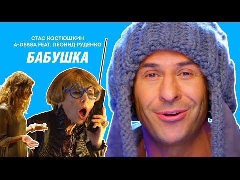 Бабушка ft. Стас Костюшкин проект A-Dessa